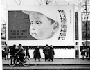 """Beijing Child Poster"" by Len Speier"